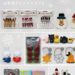 クリスマス デコレーション ミッフィ 沖縄
