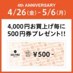 4th anniversary 4周年 沖縄
