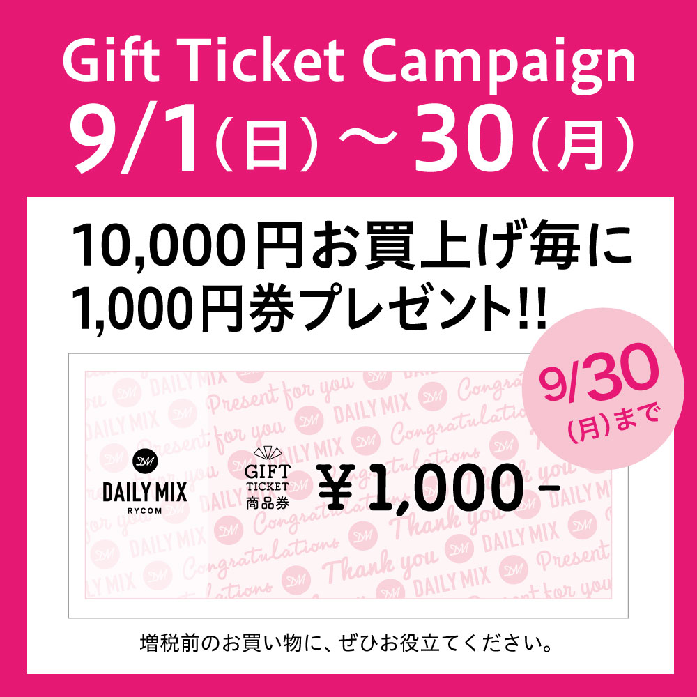 gift ticket campaign ギフトチケットキャンペーン 沖縄