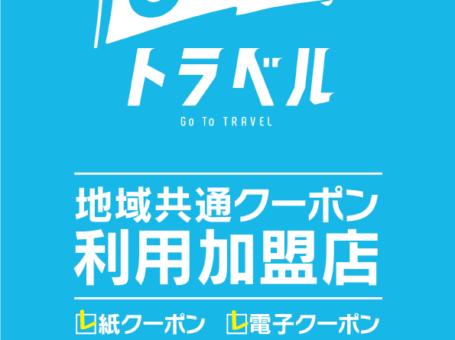 GOTO クーポン 電子 紙